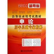 申论历年真题专家精解(2014湖南省公务员录用考试教材)