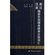英汉汉英服装外贸理单跟单分类词汇