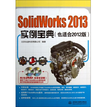 SolidWorks2013实例宝典(附光盘也适合2012版)