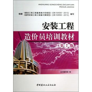 安装工程造价员培训教材(第2版)