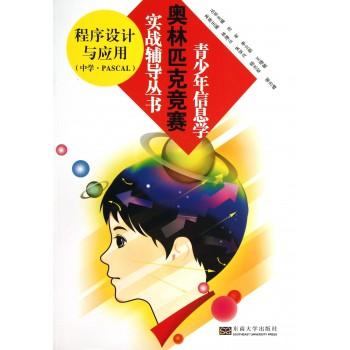 程序设计与应用(中学PASCAL)/青少年信息学奥林匹克竞赛实战辅导丛书