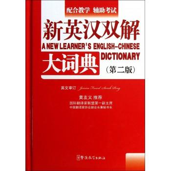 新英汉双解大词典(第2版)(精)