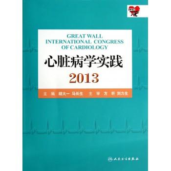 心脏病学实践(2013)
