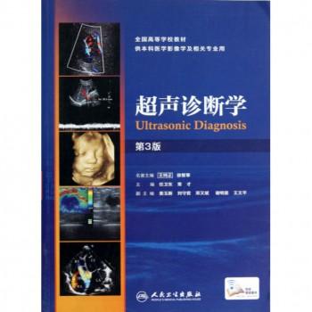 超声诊断学(供本科医学影像学及相关专业用第3版全国高等学校教材)