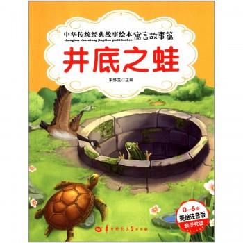 井底之蛙(0-6岁美绘注音版亲子共读)/中华传统经典故事绘本