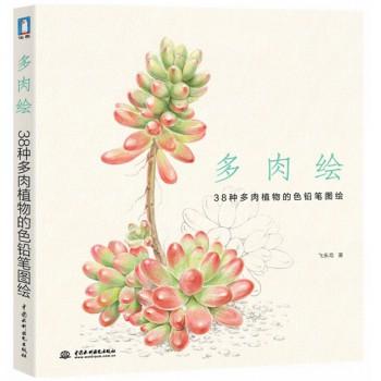 多肉绘(38种多肉植物的色铅笔图绘)