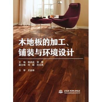 木地板的加工铺装与环境设计