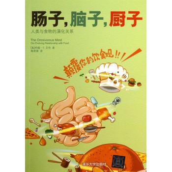 肠子脑子厨子(人类与食物的演化关系)