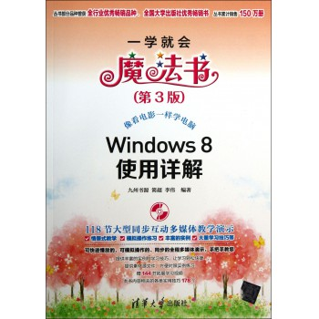 Windows8使用详解(附光盘第3版)/一学就会魔法书
