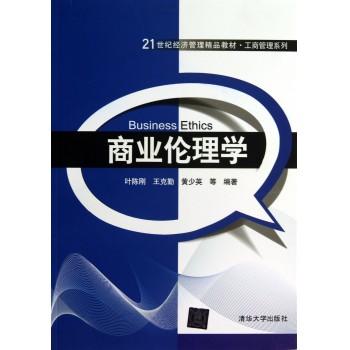 商业伦理学(21世纪经济管理精品教材)/工商管理系列