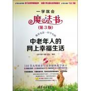 中老年人的网上幸福生活(附光盘第3版)/一学就会魔法书