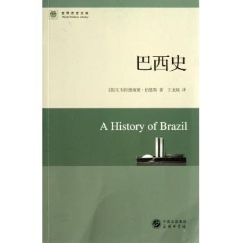 巴西史/世界历史文库