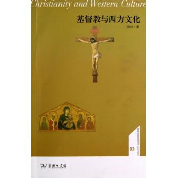 基督教与西方文化/名师讲堂