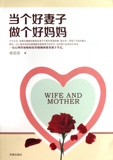 当个好妻子做个好妈妈