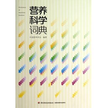 营养科学词典(精)