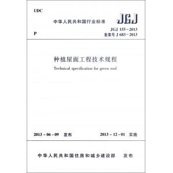 种植屋面工程技术规程(JGJ155-2013备案号J683-2013)/中华人民共和国行业标准