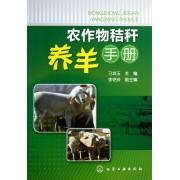 农作物秸秆养羊手册