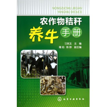 农作物秸秆养牛手册