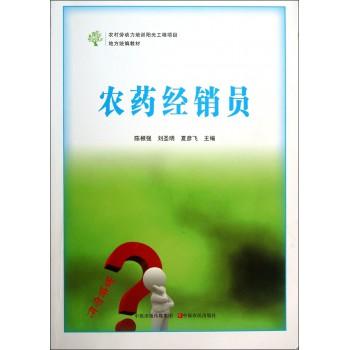 农药经销员(农村劳动力培训阳光工程项目地方统编教材)