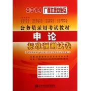 申论标准预测试卷(2014广西壮族自治区公务员录用考试教材)