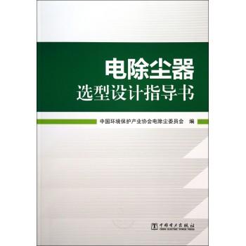 电除尘器选型设计指导书