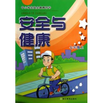 安全与健康(7上中小学生安全教育用书)