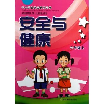 安全与健康(6上中小学生安全教育用书)