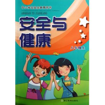 安全与健康(8上中小学生安全教育用书)