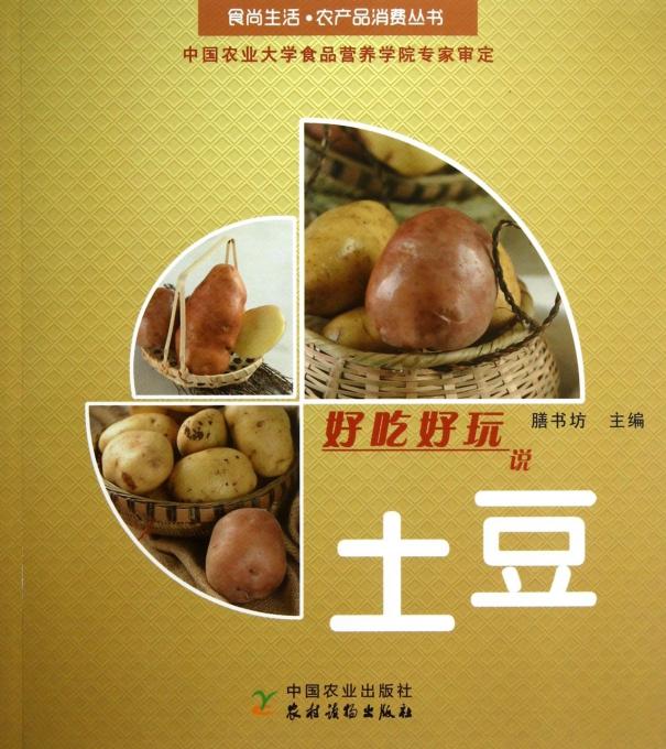 好吃好玩说土豆/食尚生活农产品消费丛书