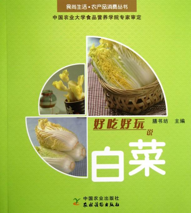 好吃好玩说白菜/食尚生活农产品消费丛书