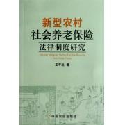 新型农村社会养老保险法律制度研究