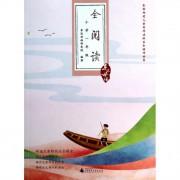 全阅读(小学1年级)/亲近母语
