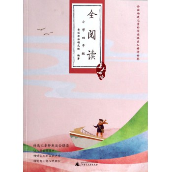 全阅读(小学4年级)/亲近母语