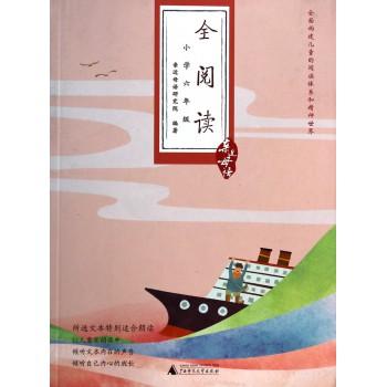 全阅读(小学6年级)/亲近母语