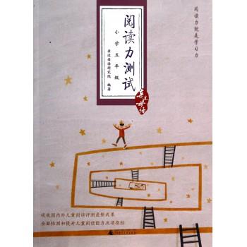 阅读力测试(小学5年级)/亲近母语