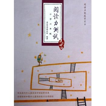 阅读力测试(小学6年级)/亲近母语