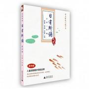 日有所诵(小学1年级第4版)/亲近母语