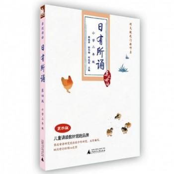 日有所诵(小学2年级第4版)/亲近母语
