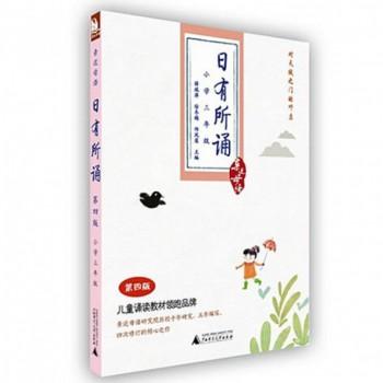 日有所诵(小学3年级第4版)/亲近母语