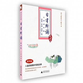 日有所诵(小学4年级第4版)/亲近母语