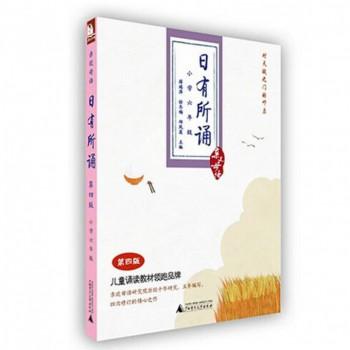 日有所诵(小学6年级第4版)/亲近母语