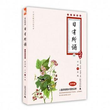 日有所诵(附光盘小学6年级第4版大字珍藏版)/亲近母语