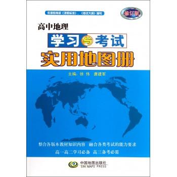 高中地理学习与考试实用地图册(修订版)