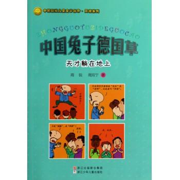 中国兔子德国草(天才躺在地上)/中国幽默儿童文学创作周锐系列