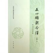 文心雕龙今译(附词语简释)/中国古典名著译注丛书