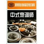 中式烹调师(技师高级技师第2版国家职业技能鉴定考试指导)