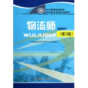 物流师(基础知识第2版用于国家职业技能鉴定国家职业资格培训教程)