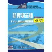 助理物流师(国家职业资格3级第2版用于国家职业技能鉴定国家职业资格培训教程)