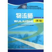 物流师(国家职业资格2级第2版用于国家职业技能鉴定国家职业资格培训教程)
