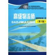 高级物流师(国家职业资格1级第2版用于国家职业技能鉴定国家职业资格培训教程)